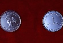 Photo of UAE to issue commemorative coins for Asian Cup